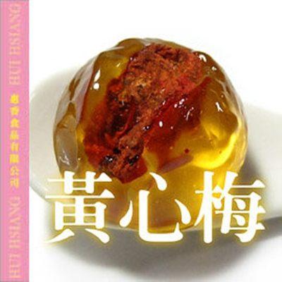 黃心梅130g,懷舊的酸梅麥芽糖,酸酸甜甜真好吃,台灣特產【AK07016】