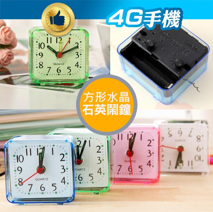 方形水晶鬧鐘透明框桌面方形小鬧鐘指針小時鐘迷你鬧鐘4G手機