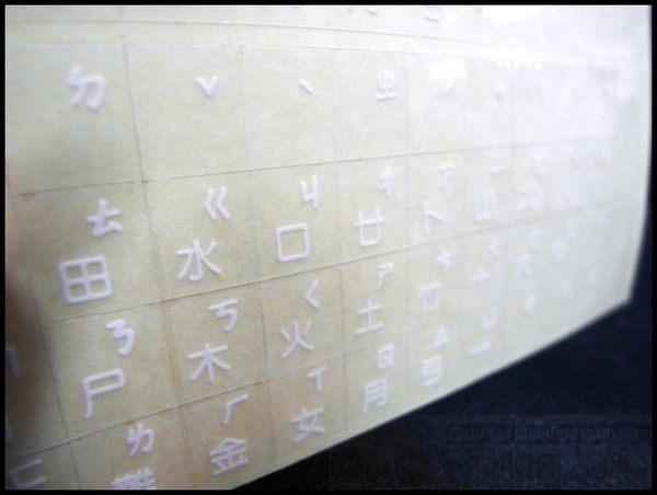 [地瓜球@] 鍵盤專用 注音 倉頡 貼紙~透明底 白字 (一包2張)
