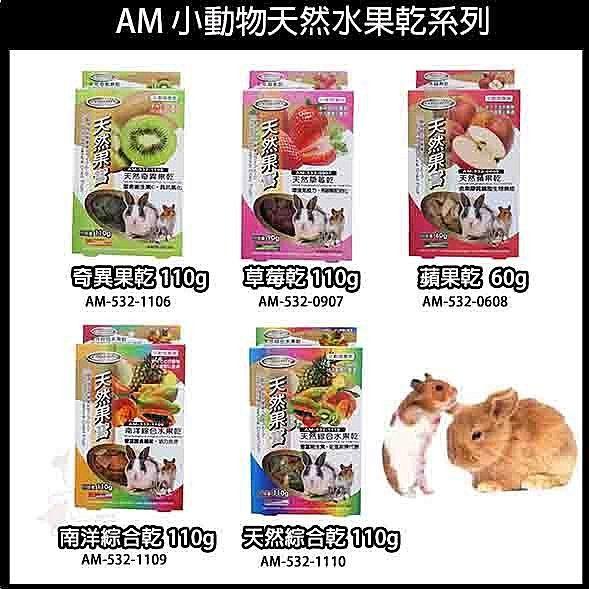 *KING WANG*《AM小動物天然水果乾》有多種口味可選擇