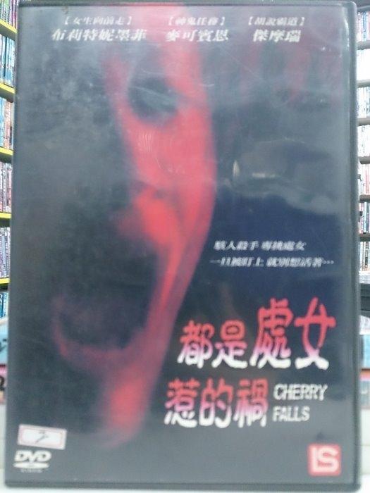 挖寶二手片-177-038-正版DVD*電影【都是處女惹的禍】布莉特妮墨菲*麥可賓恩