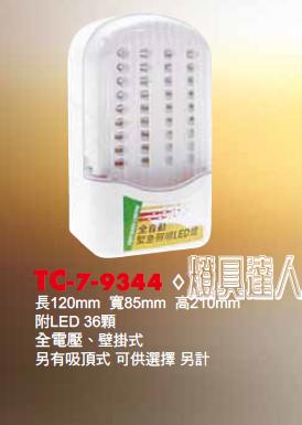 LED緊急照明燈9344家庭逃生樓梯間出口燈具達人
