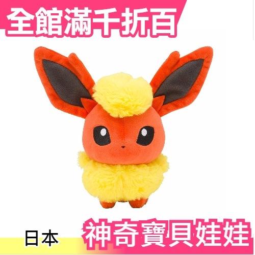 小福部屋火伊布火精靈日本神奇寶貝寶可夢娃娃口袋妖怪新品上架