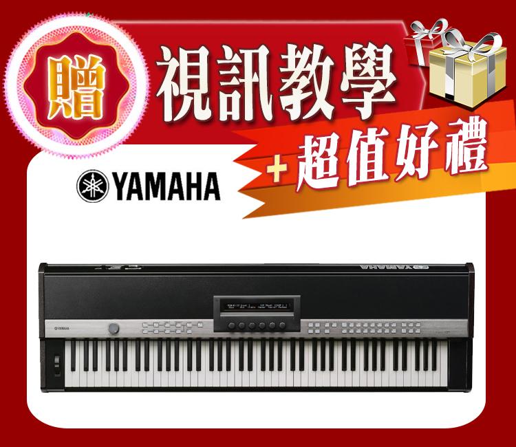 小麥老師樂器館山葉Yamaha CP1 88鍵電鋼琴木質琴鍵專業舞台鋼琴