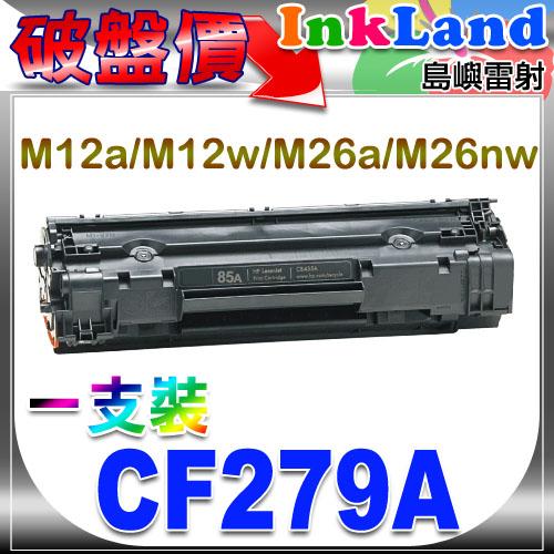 HP CF279A No.79A 相容環保碳粉匣【適用】HP M12a/M12w/M26a/M26nw