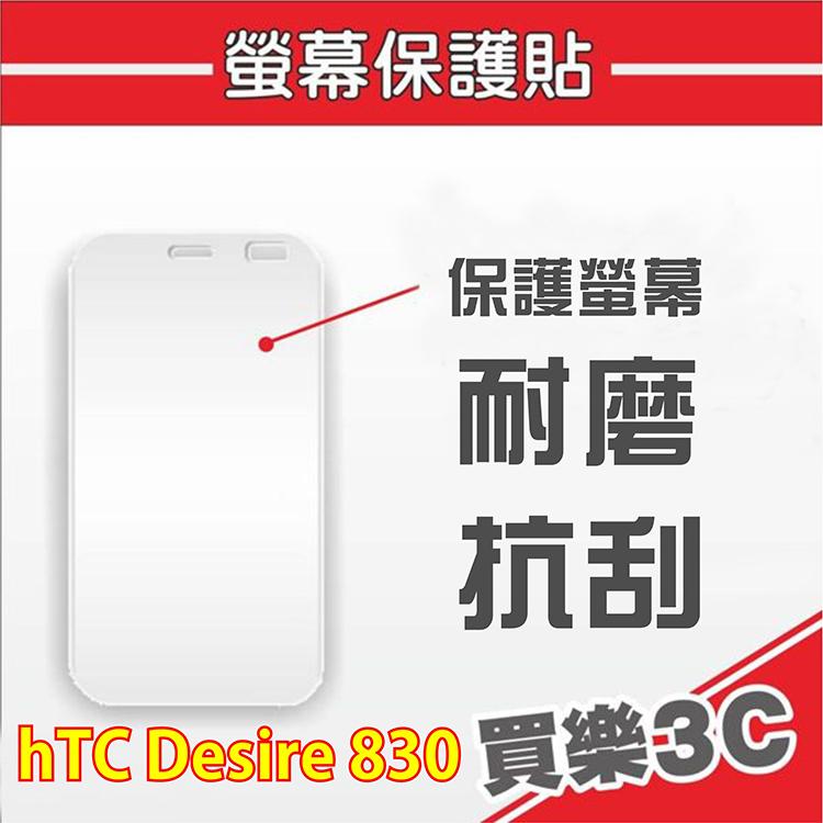 HTC Desire 830 手機專用,高透光螢幕保護貼