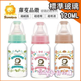 *babygo*Simba小獅王辛巴 蘿蔓晶鑽標準玻璃小奶瓶 120ml●輕盈●透明●耐溫