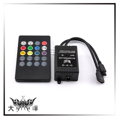 大洋國際電子RGB條燈用音樂聲控IR控制器20鍵遙控器共陽極DC12V 0963