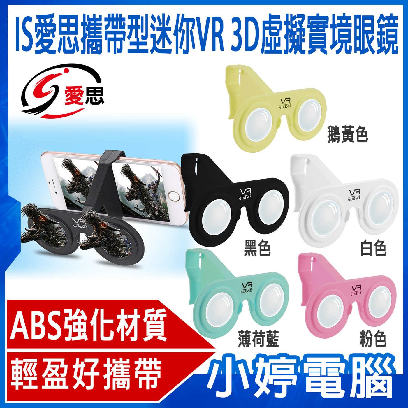24期零利率全新IS愛思攜帶型迷你VR 3D虛擬實境眼鏡ABS強化材質立體3D影片左右分屏