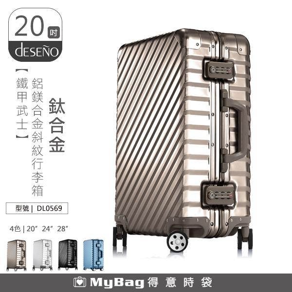 Deseno 行李箱 鐵甲武士系列 DL0569-20吋 鈦合金 輕量鋁鎂合金旅李箱 MyBag得意時袋