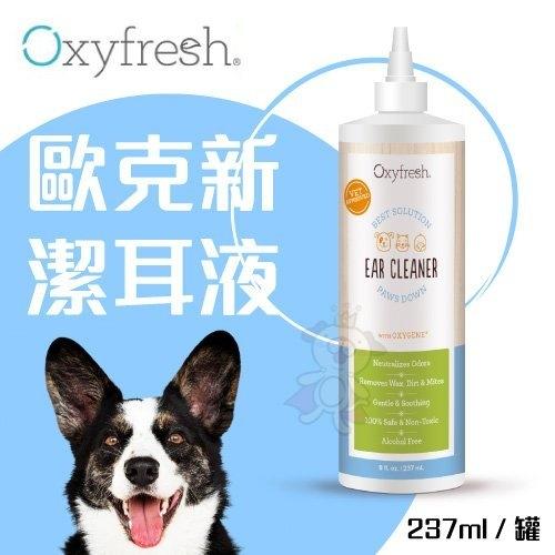『寵喵樂旗艦店』Oxyfresh《歐克新潔耳液》237ml 溫和不刺激,讓寵物更舒適