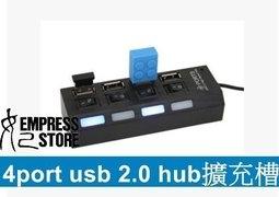 【妃航】可開關 HUB 4PORT 4孔 一分4/4口/分配器/擴充器/擴充槽/免驅動/USB 2.0