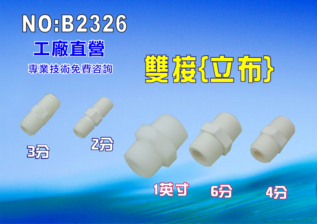 【七星淨水】濾殼大小雙牙接.RO純水機.淨水器.過濾器.飲水機 電解水機 (貨號B2326)