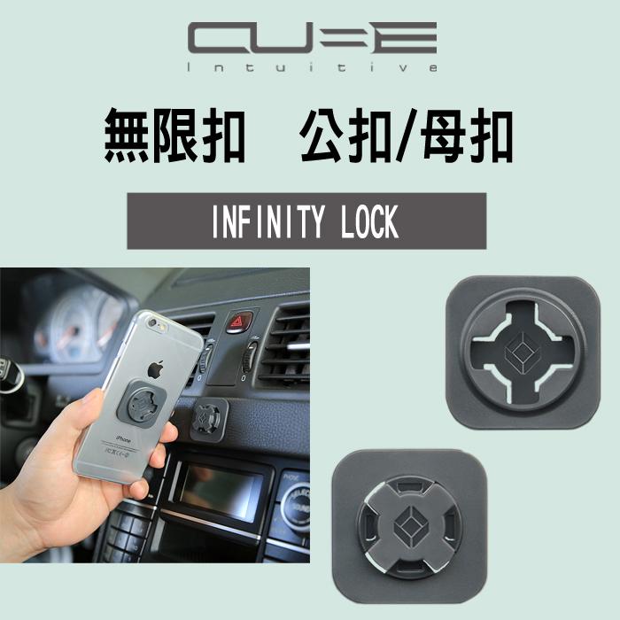 Intuitive-Cube Infinity Lock無限扣隨意貼輕鬆扣3種組合任選APPLE ASUS SONY HTC三星OPPO鴻海