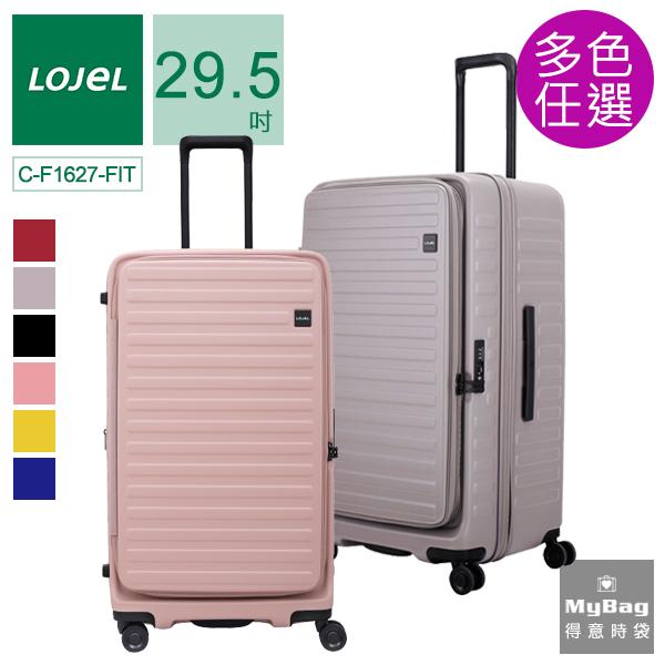 LOJEL 羅傑 行李箱 CUBO-FIT 29.5吋 時尚胖胖箱 前開式設計 上掀擴充箱 C-F1627-FIT 得意時袋