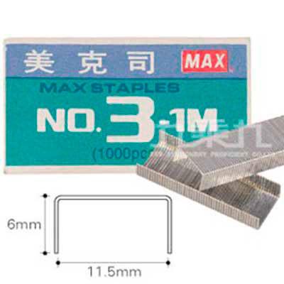 MAX-3號訂書針