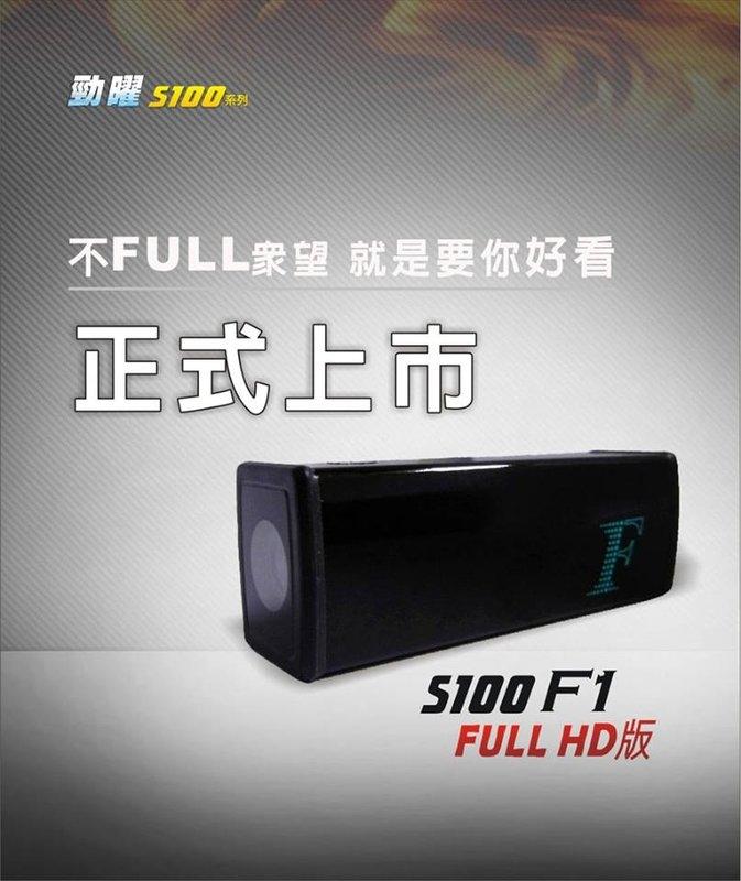[中壢安信]『送16G卡 5V車充線 OTG線』S100 F1全防水機車行車紀錄器 FULL HD