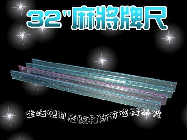 DQ275 32mm麻將牌尺加寬加長精細加工手感超優EZGO商城