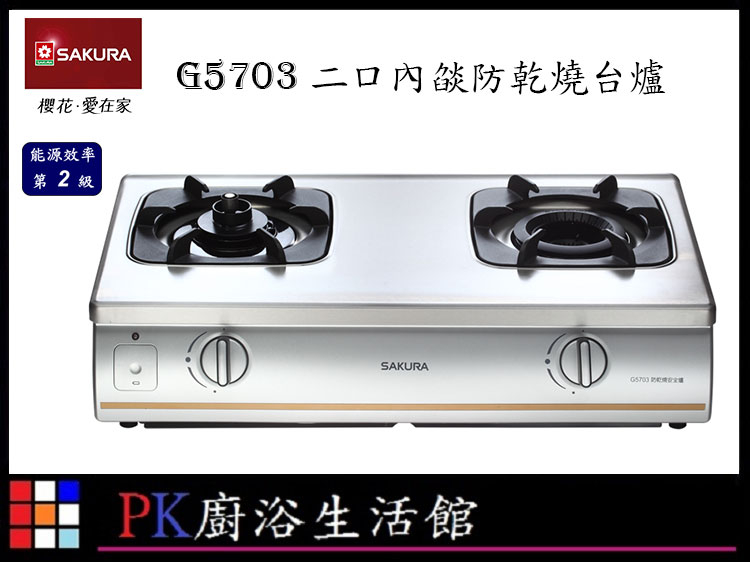 高雄櫻花牌瓦斯爐G5703S G-5703二口防乾燒內燄防乾燒台爐PK廚浴生活館實體店面可以刷卡