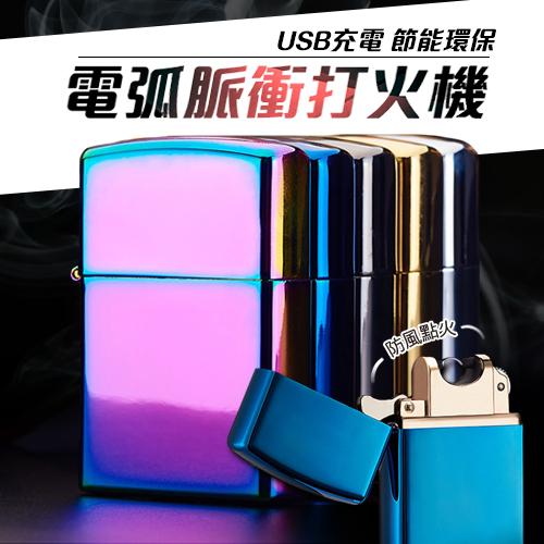 JINLUN 電磁脈衝電弧打火機 充電式打火機 USB充電 電子點煙器 防風 環保