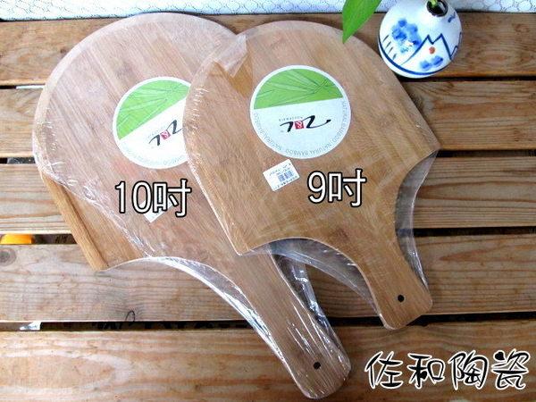 佐和陶瓷餐具~05TEJ11340 05TEJ11353扇型披薩板-孟宗竹9吋10吋披薩盤披薩板麵包板蛋糕板
