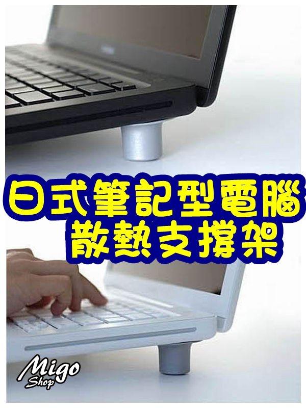 【日式筆記型電腦散熱支撐架】日式筆記本電腦散熱墊筆記本電腦腳墊支撐腳墊