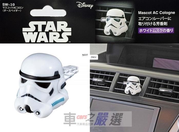 車之嚴選cars go汽車用品SW-10日本NAPOLEX STAR WARS星際大戰白兵冷氣出風口夾式芳香劑
