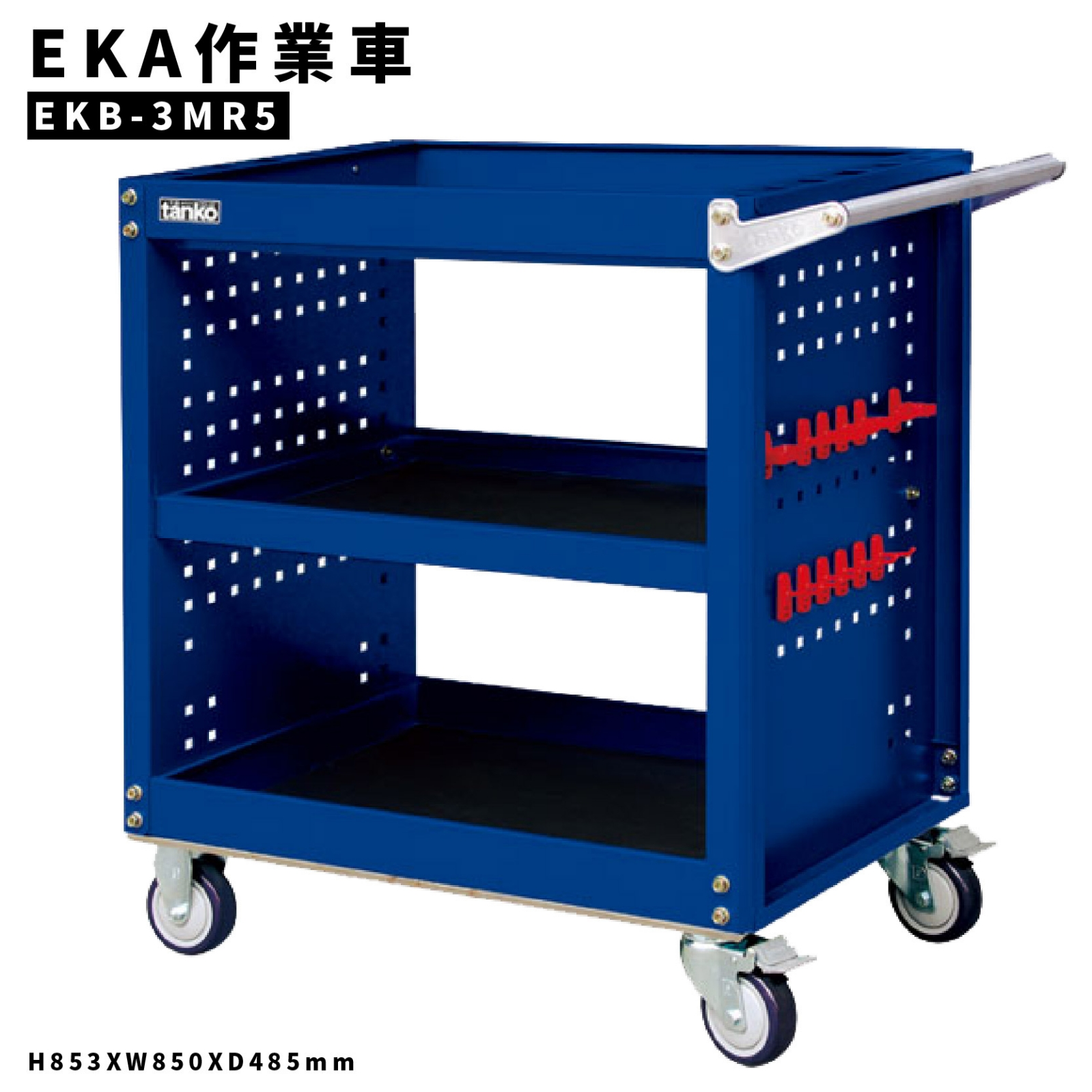 EKB-3MR5《EKB作業車》藍色 工具車 手推車 車行 保養廠 工廠 車廠 汽車維修廠 含掛鉤一組(12pcs)