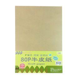 享亮商城C10-2 A4-80P牛皮紙50入紙博館