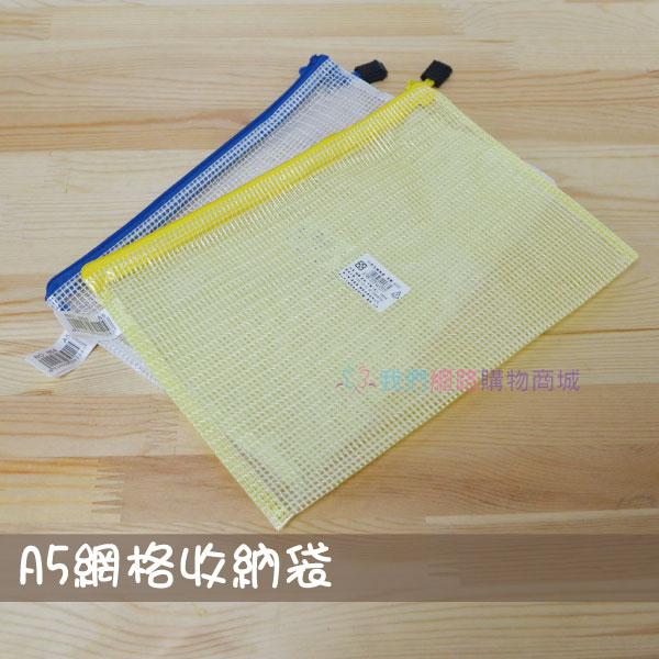 【我們網路購物商城】A5網格收納袋 票據袋 雙層拉鍊袋 文件夾 資料夾 零錢包 化妝包 拉鏈