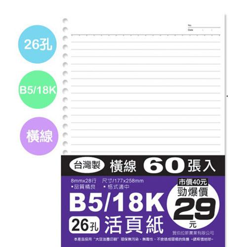 B5-26孔活頁紙-60 張(SS-1002)(177*258mm)【愛買】