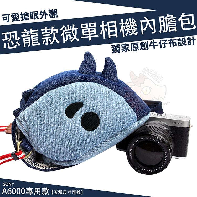 【小咖龍】 恐龍款 微單 相機包 牛仔帆布 相機袋 內膽包 內膽套 SONY A6000 專用款 A6500 A6300 A5100