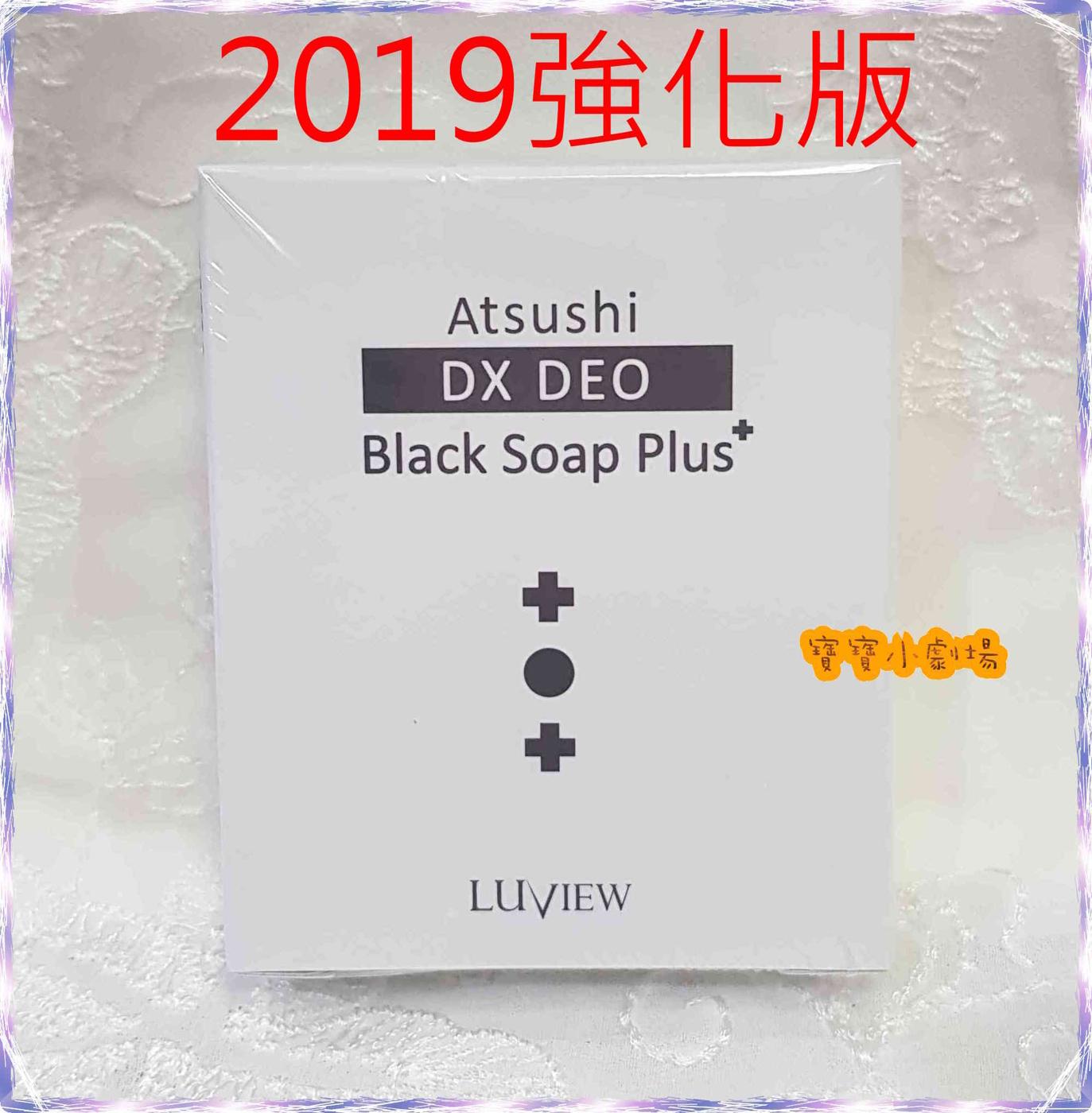 【2019強化版】Atsushi 淳 日本原裝 黑職柿軽肌皂DX/輕肌皂/酵素皂80g[寶寶小劇場][現貨不必等]