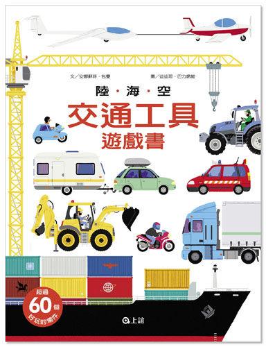 書立得-陸海空交通工具遊戲書