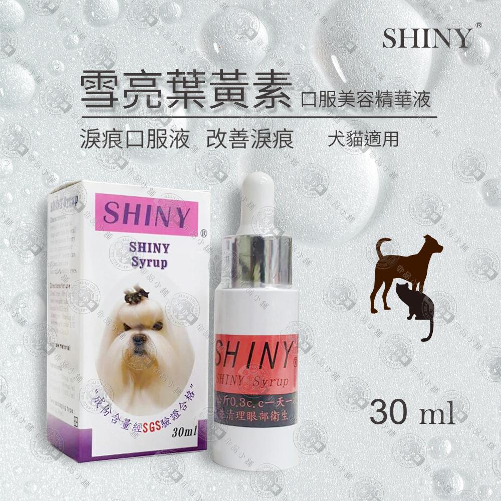 御品SHINY雪亮寵物犬貓葉黃素口服美容精華液30ml*3瓶改善淚腺清除淚痕液態好吸收