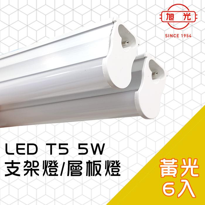 旭光LED 5W 1呎T5燈管-層板燈支架燈3000K燈泡色6入自帶燈座安裝快捷