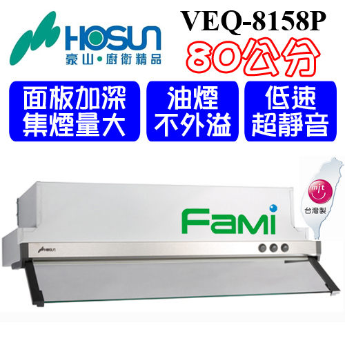 fami豪山排油煙機隱藏式VEQ 8158P 80CM排油煙機