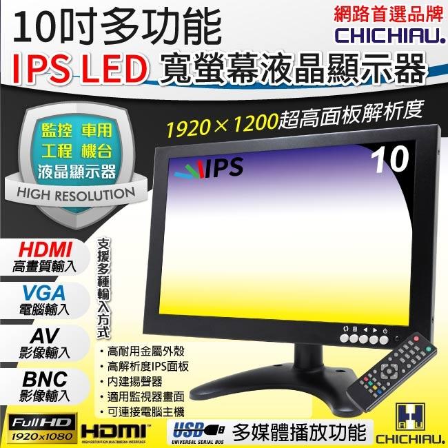 【CHICHIAU】10吋多功能IPS LED寬螢幕液晶顯示器(AV、BNC、VGA、HDMI、USB)