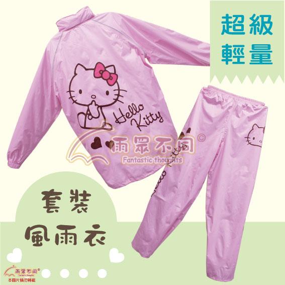 【Hello Kitty雨衣】凱蒂貓風雨衣-粉色套裝-上衣 褲子