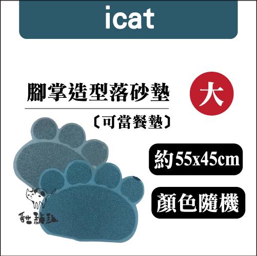 :貓點點寵舖:icat〔腳掌造型貓砂墊,餐墊(大),顏色隨機〕290元