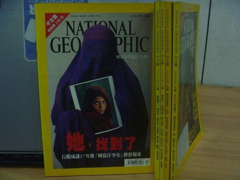 【書寶二手書T6/雜誌期刊_YKK】國家地理雜誌_2002/4~12月間_5本合售_她找到了等