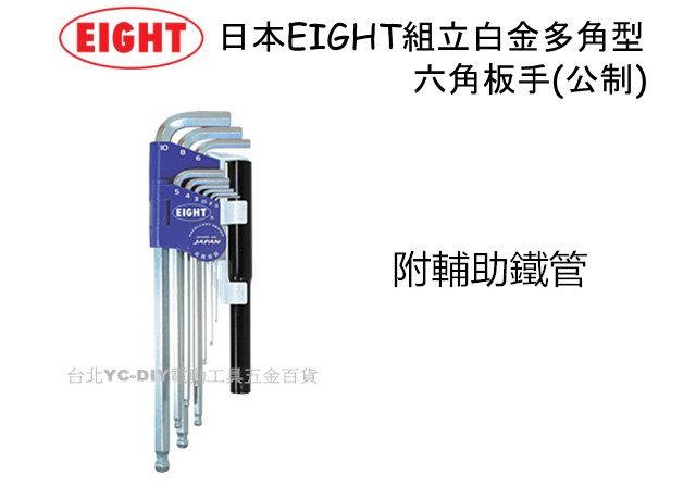 【台北益昌】日本 EIGHT 白金球型六角板手組 TLS-9NP 9支組 L型 附輔助鐵管