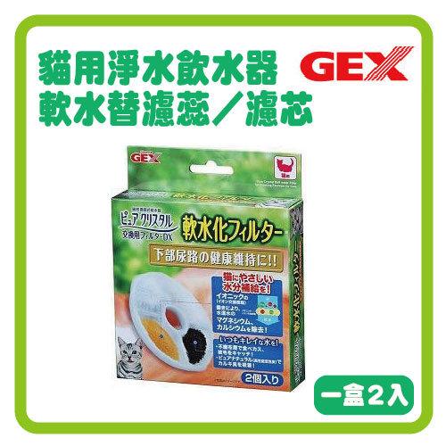 力奇日本GEX-貓用淨水飲水器軟水替濾蕊濾心減少泌尿道問題-240元L122C03