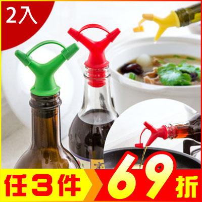 雙頭大小孔徑瓶塞斟倒器瓶嘴導流器顏色隨機2入AP02049-2大創意生活百貨