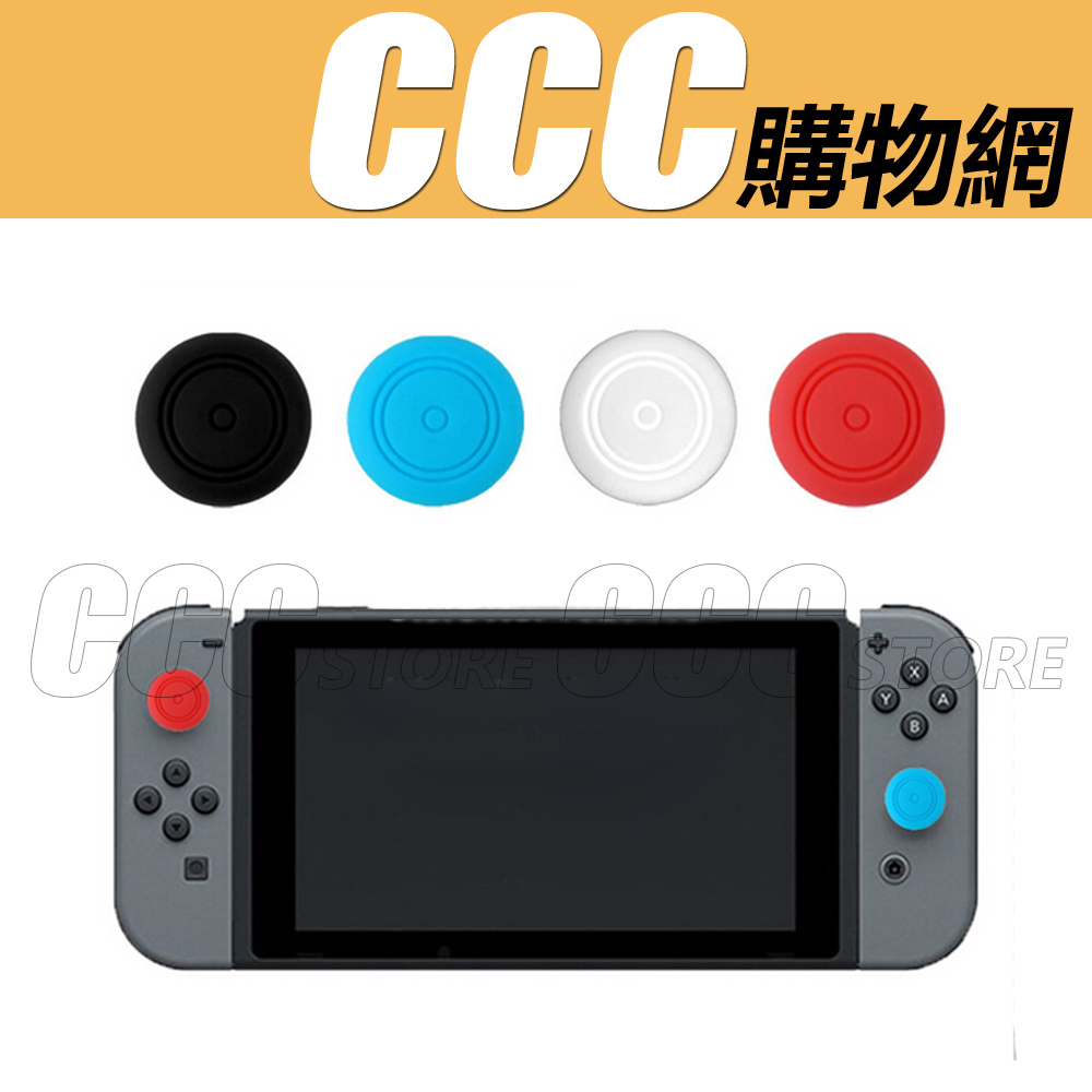 Nintendo Switch搖桿帽香菇頭帽套switch按鍵帽手把帽矽膠帽保護任天堂