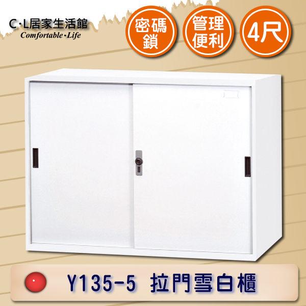 C L居家生活館Y135-5拉門雪白櫃4尺公文櫃資料櫃文件櫃置物櫃理想櫃保險櫃