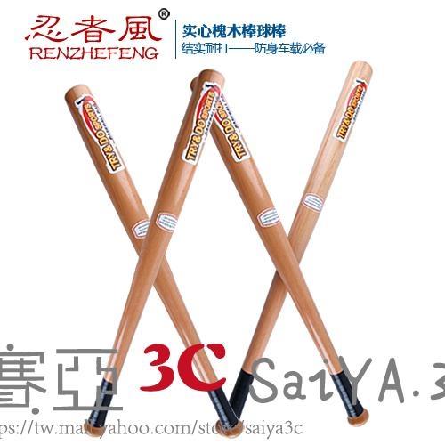 防身棍棒球棒加厚防身武器木質實心
