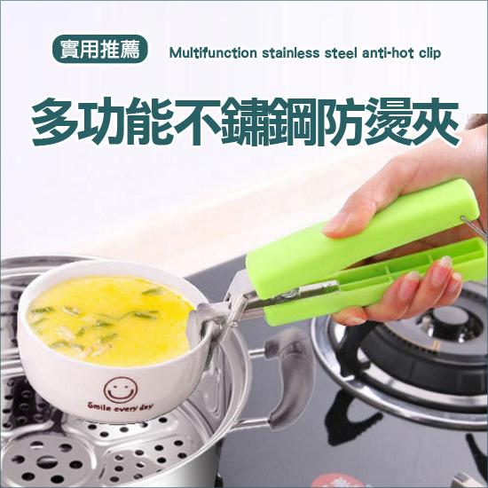 米菈生活館J119多功能不鏽鋼防燙夾廚房微波爐電鍋碗盤料理烘焙烹飪用餐食物