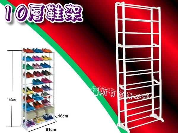 【GK365】第三代(加厚超穩固型)10層鞋架/DIY組裝鞋/十層鞋架★EZGO商城★