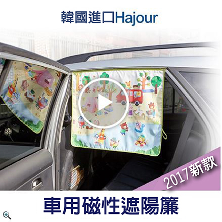 韓國直購Hajour車用外出好物汽車磁性遮陽窗簾
